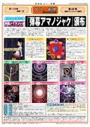 【ネタバレ注意】静画版「文々。新聞」第48号(『弾幕アマノジャク』頒布!)