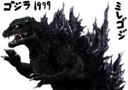 ゴジラ(1999) 【やる夫とやらない夫がゆっくり三妖精に教える ゴジラ怪獣図鑑】用イラスト