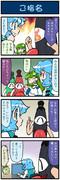 がんばれ小傘さん 1265