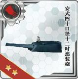 安式四十口径十二吋連装砲