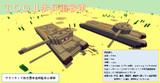 【minecraft】TOGⅡ歩兵重戦車【配布有】