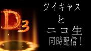 「ツイキャスとニコ生 同時配信!」 By 茶毛@ワンダ郎