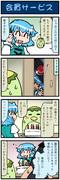 がんばれ小傘さん 1266