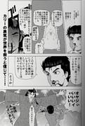 鼻血マスターヤマ岡1ページあらすじ