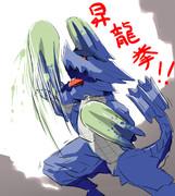 ブラキ昇竜拳