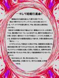 ミュートピア物語<第5部>『…そして結婚行進曲?』①
