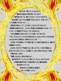 ミュートピア物語<第5部>『…そして結婚行進曲?』③