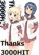 向日葵と櫻子の3000HITありがとうイラスト!
