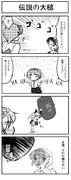 【弾幕アマノジャク】 伝説の大槌 【4コマ】