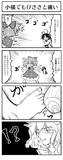【弾幕アマノジャク】 小槌でもぴききと痛い 【4コマ】