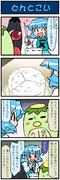 がんばれ小傘さん 1268