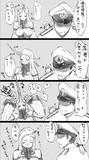 港湾棲姫 鹵獲4コマ「港湾棲姫は嘘つかない(つけない)」
