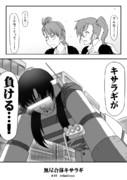 無尽合体キサラギ・妄想漫画ー37話 relationsー 1P