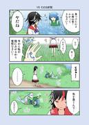 正邪4コマ 「VS わかさぎ姫」
