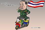 タイでクーデター