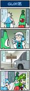 がんばれ小傘さん 1270