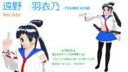 【MMDモデル配布】遠野 羽衣乃 Ver.020
