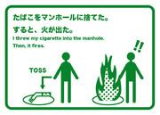 タバコマナー広告