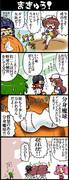 新阪本理容4コマ第44話