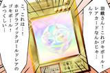 HA☆GA「約束のレアカードだ。」