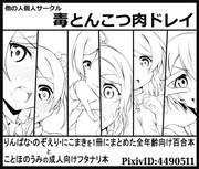 6/14【あなたとラブライブ!4】サークルカット
