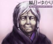 ゆかりおばあちゃん