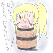 エリチカおうちかえる!!
