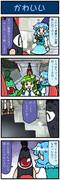 がんばれ小傘さん 1274