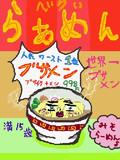 ブサメン (画質最悪)