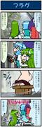 がんばれ小傘さん 1275