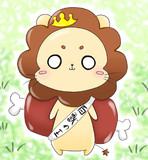 百獣の王!