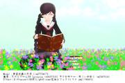 野原の文学少女