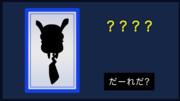 だーれだ?[GIF]