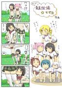 組体操まど☆マギ漫画