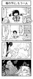 【弾幕アマノジャク】 桜の下に、もう一人 【4コマ】