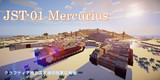 【minecraft】JST-01 Mercurius クラフティア独立国家連邦主力戦車