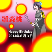 雛森さん誕生日おめでとうございます!