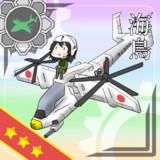 MV/SA-32J『海鳥』