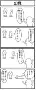 4コマ「幻覚」