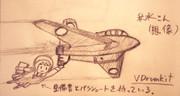 ロケット戦闘機 秋水さん(想像)