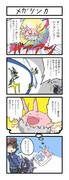 ポケモン4コマ「メガシンカ」