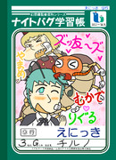 【リグルの日】虫の表紙のノートが幻想入り