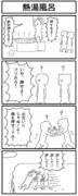 4コマ「熱湯風呂」