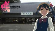 にわか(近鉄)は相手にならんよ! 先-Saki-阿倍野編 KINTETSU of side-Y