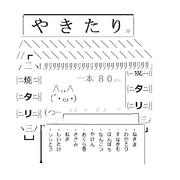 やきたり屋さん by D3