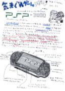 気まぐれゲームレポート 32 「プレイステーションポータブル(長ッ)」