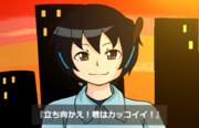 UTAU - 君はカッコイイ!