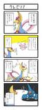 ポケモン4コマ「クレセリア」