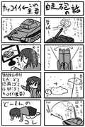 戦車ゲーで遊ぶ 閑話4