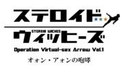 ステロイドウィッヒーズ OVA タイトル